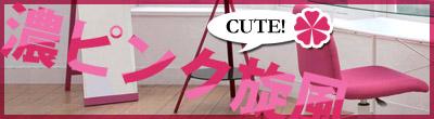 濃ピンク家具