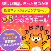 Ponta(ポンタ)ポイントがたまる!つかえる!総合ネットショッピングモール つなごうモー